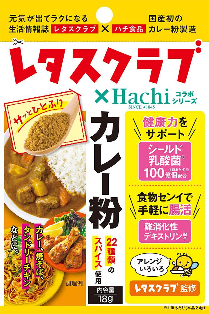 【レタスクラブ×Hachiコラボシリーズ】カレー粉/チャック付袋タイプ 18g