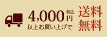 3,000円税込以上お買い上げで送料無料