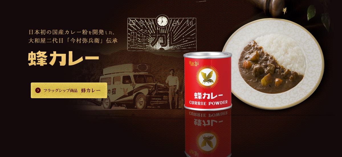 日本初の国産カレー粉を開発した、大和屋二代目「今村弥兵衛」伝承蜂カレー