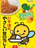 ハチ坊の甘口