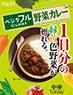 ベジタフル野菜カレー