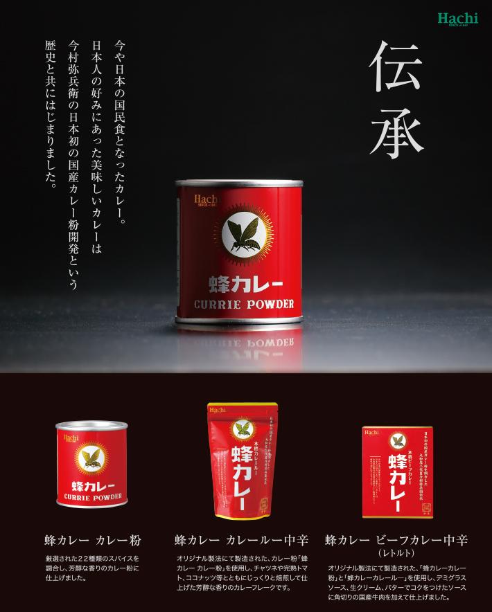 【通販限定・期間限定】蜂カレー お試しセット/カレー粉・カレールウ・レトルトカレー